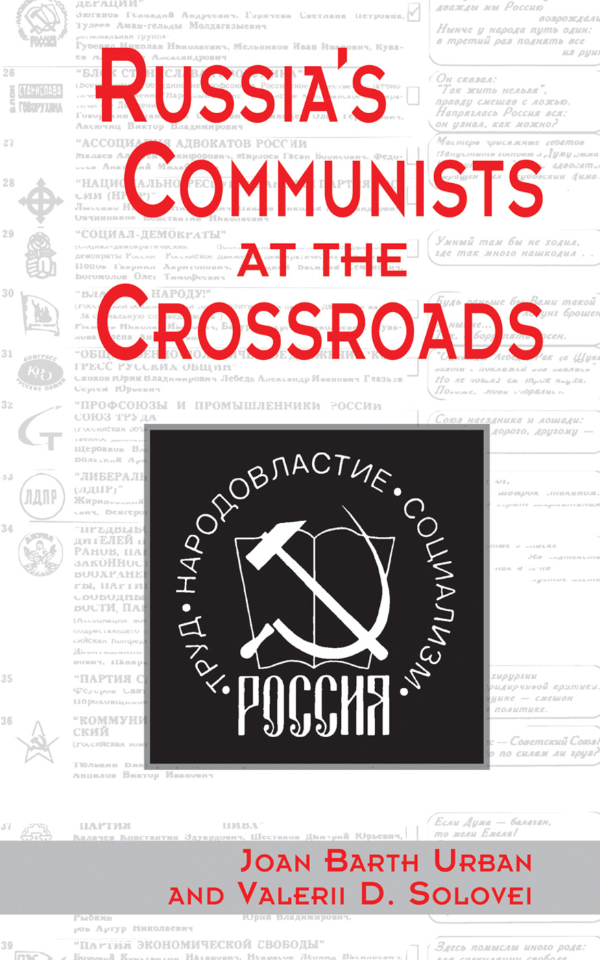 Russia's Communists At The Crossroads: 1st Edition (Hardback) book cover