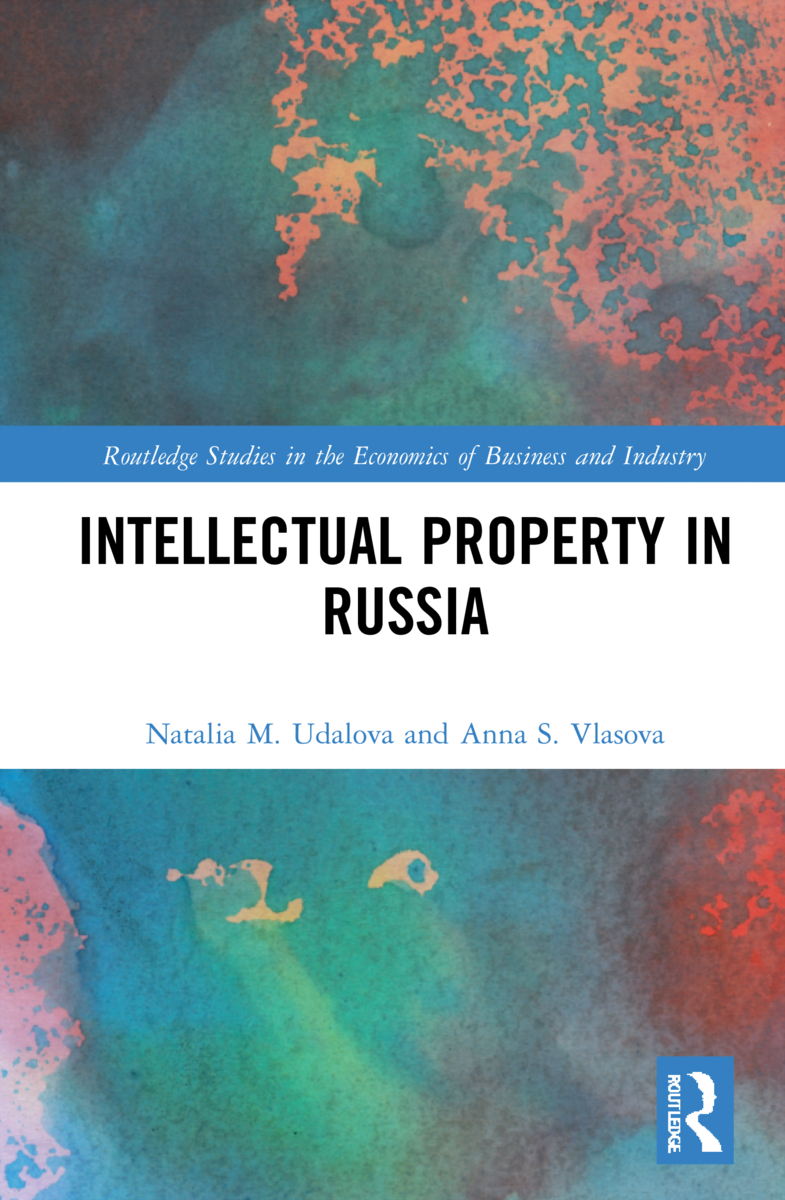 The transfer of intellectual property rights