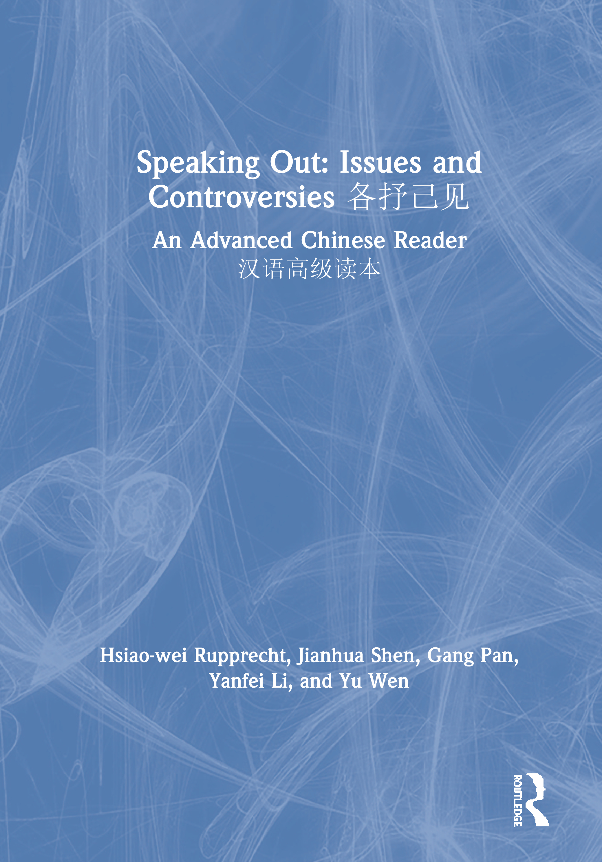 Speaking Out: Issues and Controversies 各抒己见: An Advanced Chinese Reader 汉语高级读本, 1st Edition (Paperback) book cover