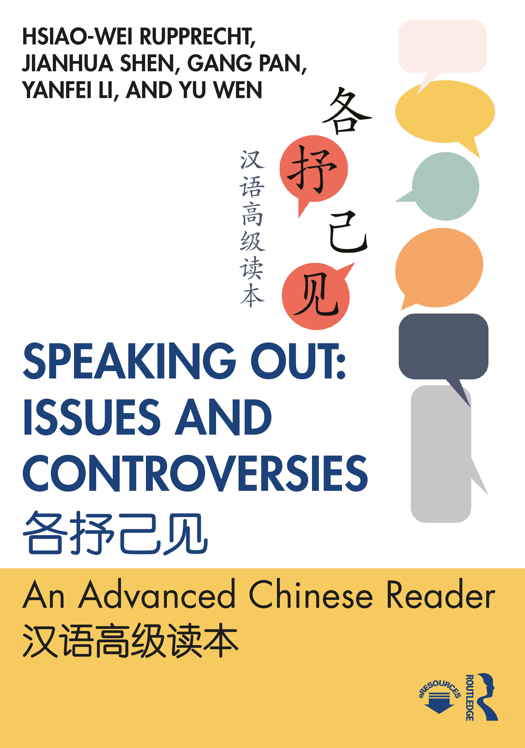 Speaking Out: Issues and Controversies 各抒己见