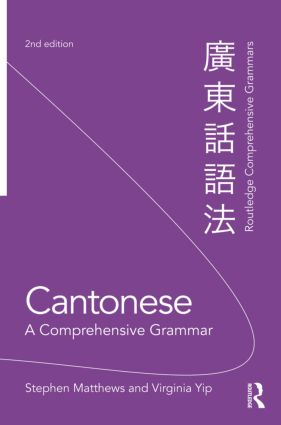Cantonese: A Comprehensive Grammar: 2nd Edition (Paperback) book cover