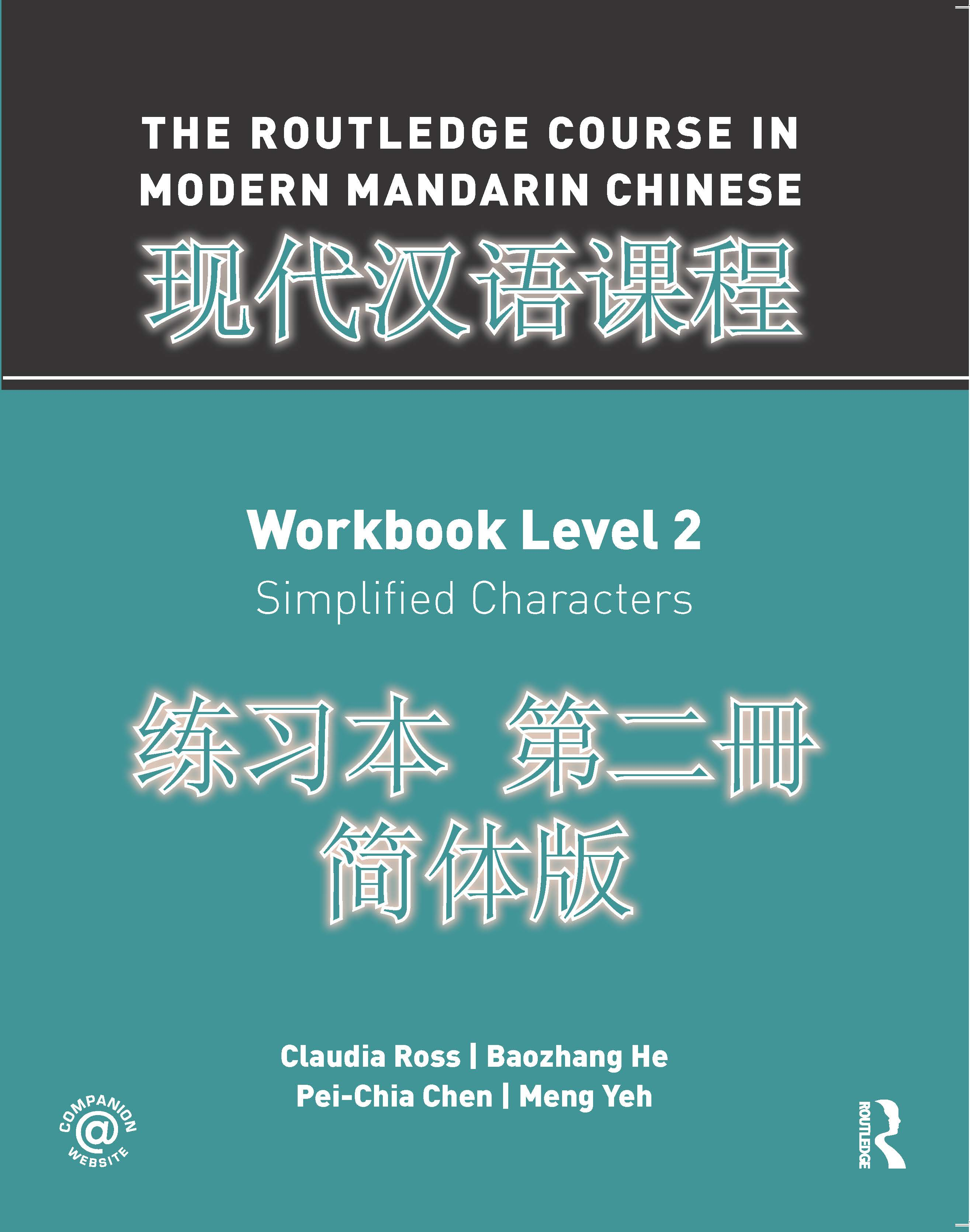 The Routledge Course in Modern Mandarin Chinese Workbook Level 2 (Simplified) (Paperback) book cover