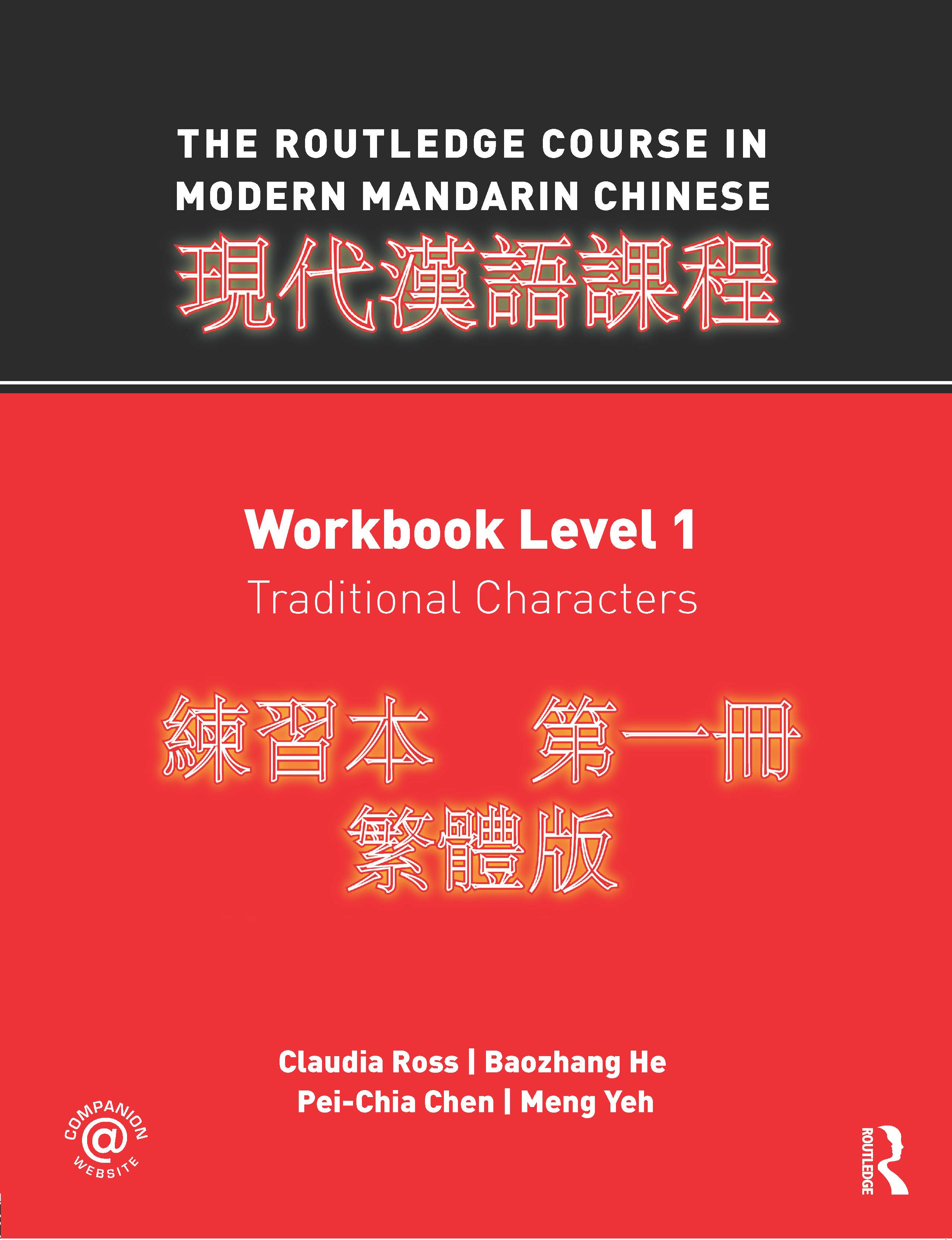 The Routledge Course in Modern Mandarin Chinese: Workbook Level 1, Traditional Characters (Paperback) book cover