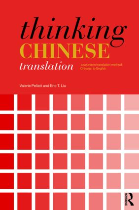 Thinking Chinese Translation: A Course in Translation Method: Chinese to English (Paperback) book cover