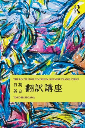 The Routledge Course in Japanese Translation (Paperback) book cover