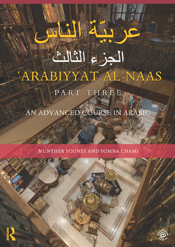Arabiyyat al-Naas (Part Three): An Advanced Course in Arabic, 1st Edition (Paperback) book cover