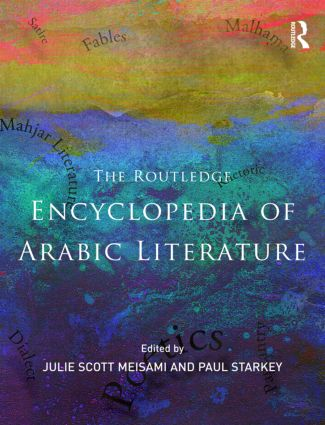 Encyclopedia of Arabic Literature: 1st Edition (Paperback) book cover