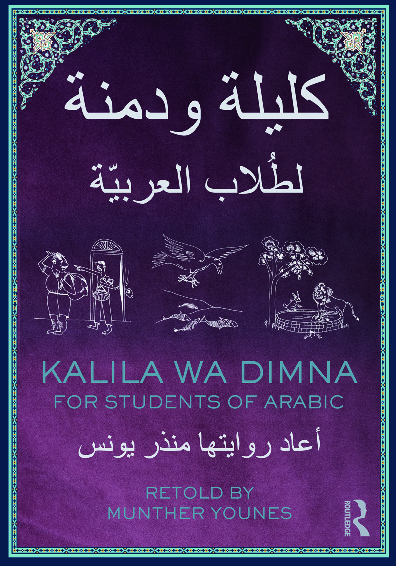 Kalila wa Dimna: For Students of Arabic (Paperback) book cover