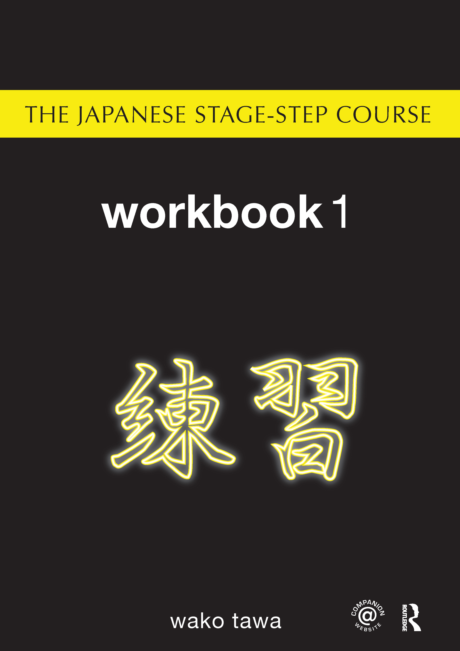 Japanese Stage-Step Course: Workbook 1: 1st Edition (Paperback) book cover