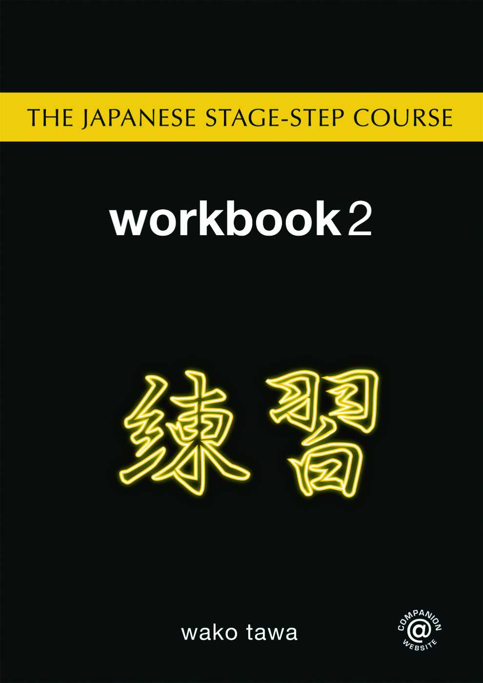 The Japanese Stage-Step Course: Workbook 2: 1st Edition (Paperback) book cover