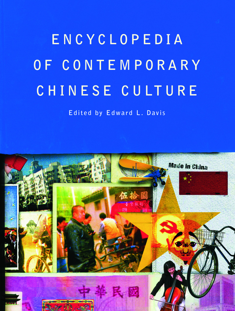 Encyclopedia of Contemporary Chinese Culture: 1st Edition (Paperback) book cover