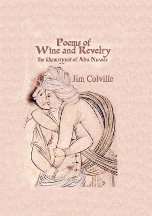 Poems Of Wine & Revelry: 1st Edition (Paperback) book cover