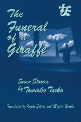 The Funeral of a Giraffe: Seven Stories: Seven Stories, 1st Edition (Paperback) book cover