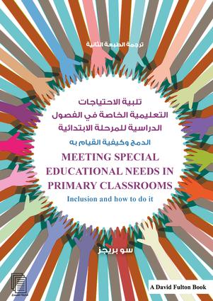 Meeting Special Educational Needs in Primary Classrooms: Inclusion and how to do it, Arabic Edition book cover