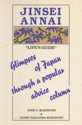 Jinsei Annai: 1st Edition (Hardback) book cover