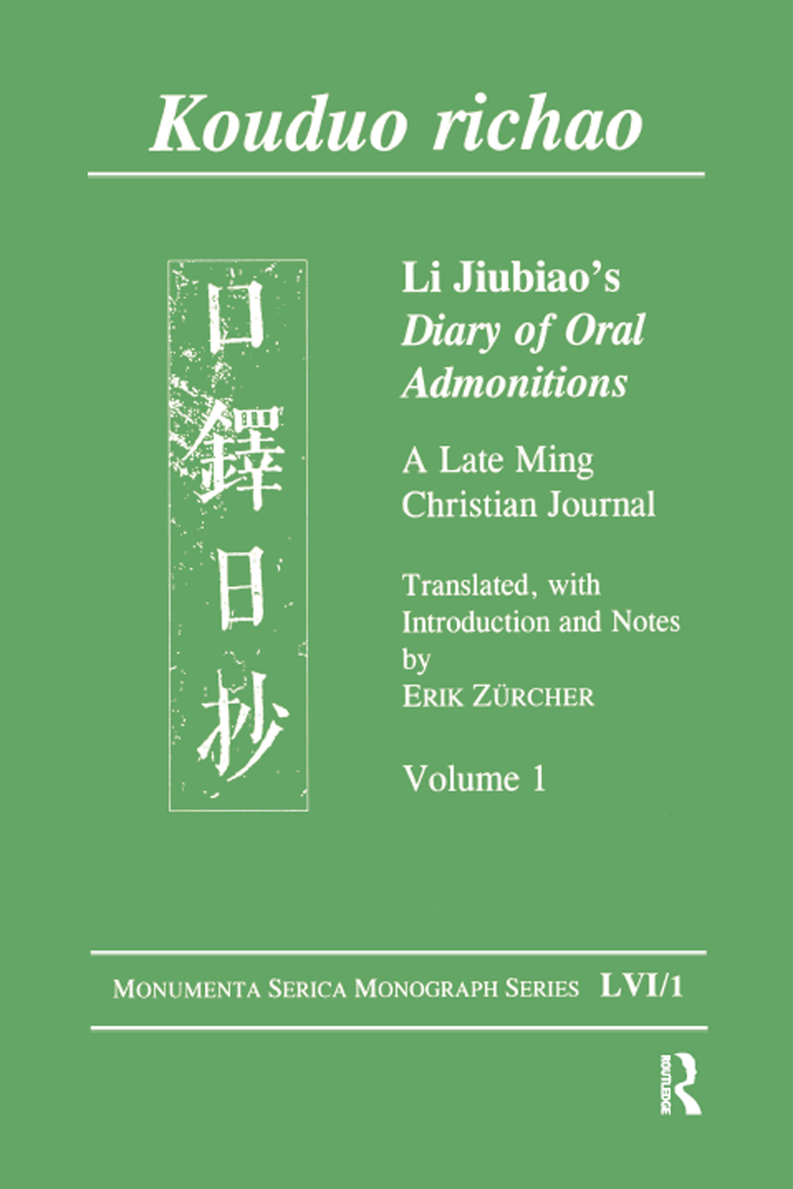The Diary of Oral Admonitions Editorial Principles (Fanli)
