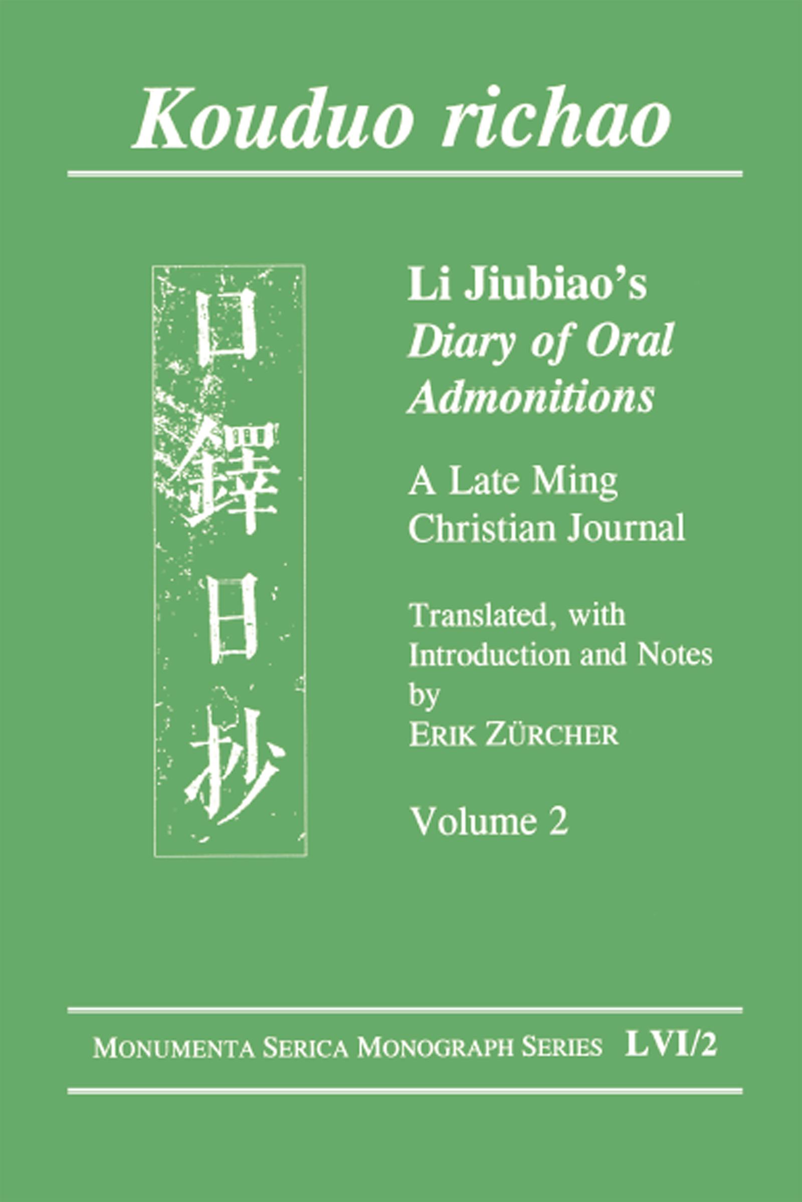 Kouduo richao. Li Jiubiao's Diary of Oral Admonitions. A Late Ming Christian Journal