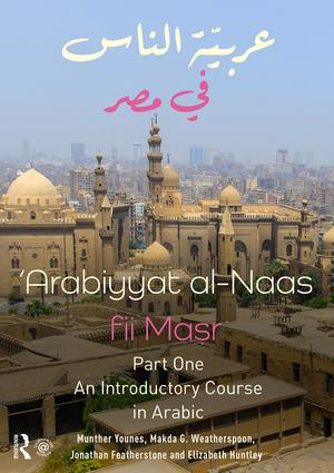 Arabiyyat al-Naas fii MaSr (Part One): An Introductory Course in Arabic book cover