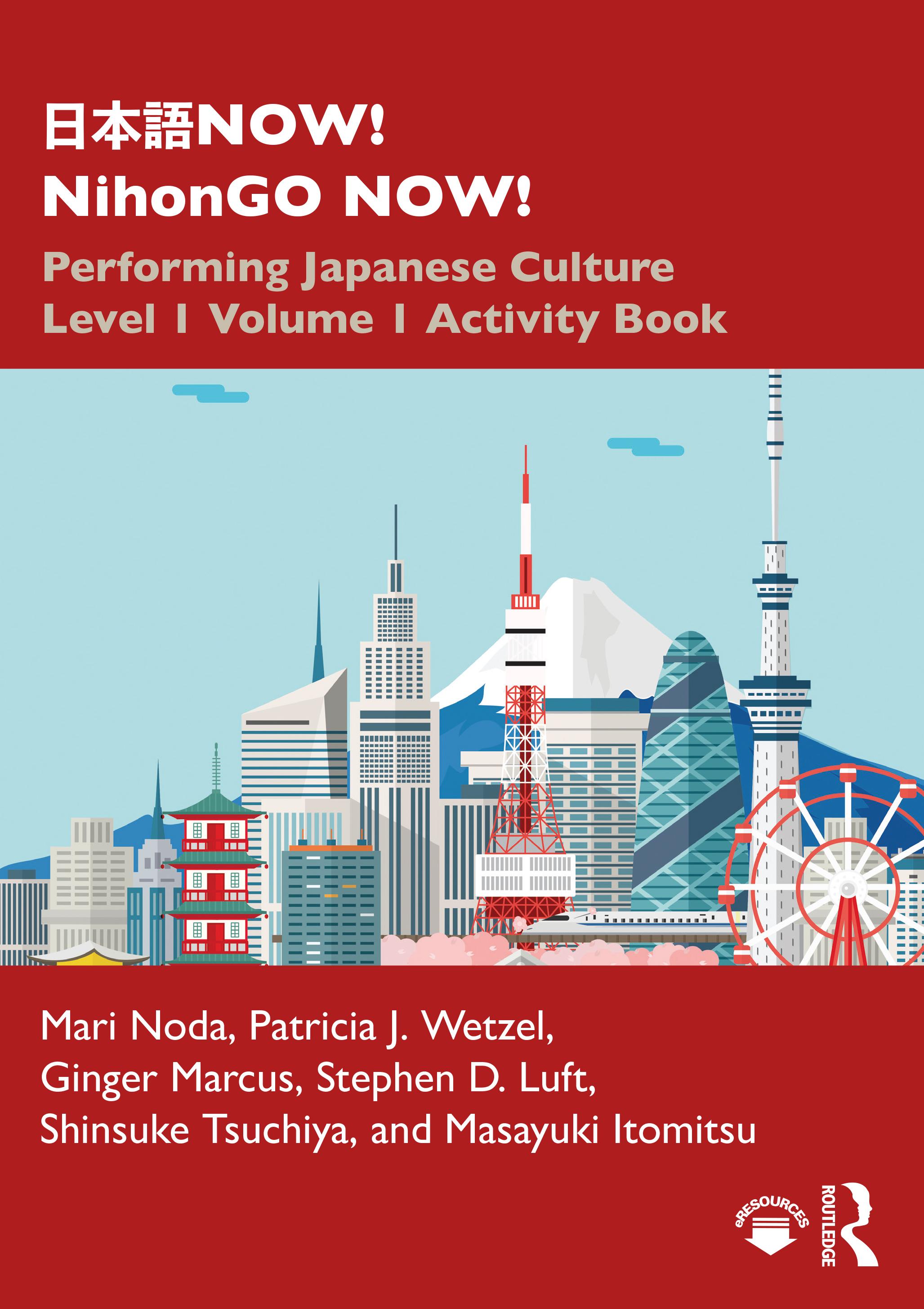 日本語NOW! NihonGO NOW!