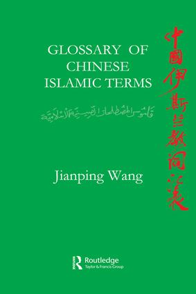 Glossary of Chinese Islamic Terms: 1st Edition (Paperback) book cover