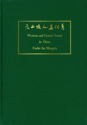 Western and Central Asians in China Under the Mongols: Translated and Annotated by Ch'ien Hsing-Hai and L. Carrington Goodrich, 1st Edition (Paperback) book cover