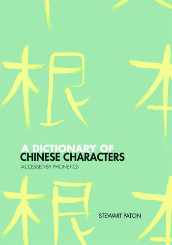 A Dictionary of Chinese Characters Accessed by Phonetics book cover