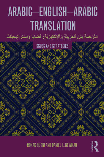 Arabic-English-Arabic Translation Issues and Strategies book cover