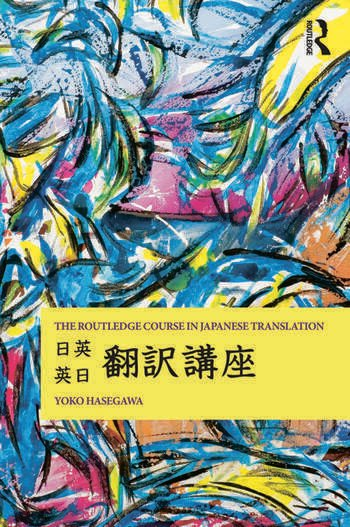 The Routledge Course in Japanese Translation book cover