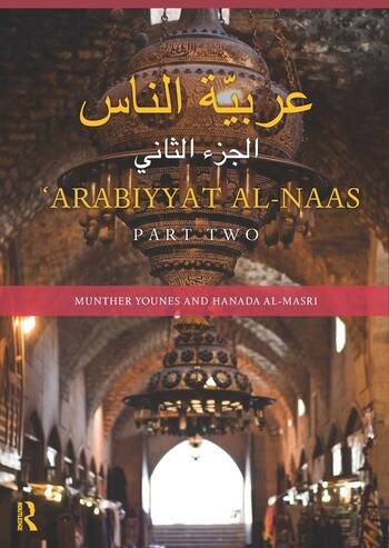 Arabiyyat al-Naas (Part Two) An Intermediate Course in Arabic book cover