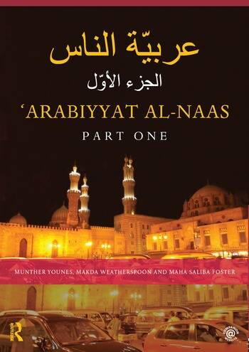 Arabiyyat al-Naas (Part One) An Introductory Course in Arabic book cover