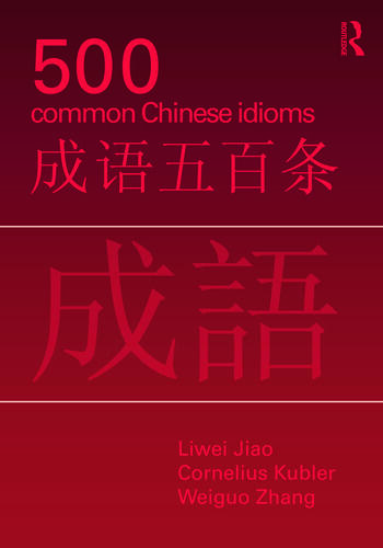 500 Common Chinese Idioms An Annotated Frequency Dictionary book cover