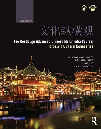 The Routledge Advanced Chinese Multimedia Course Crossing Cultural Boundaries book cover