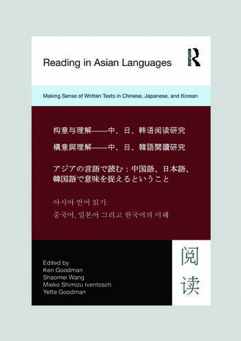 Reading in Asian Languages Making Sense of Written Texts in Chinese, Japanese, and Korean book cover