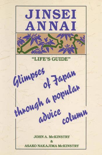 Jinsei Annai book cover