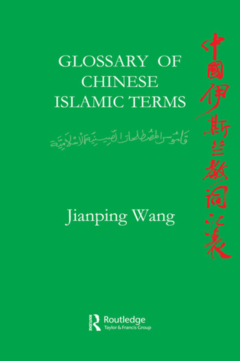 Glossary of Chinese Islamic Terms book cover