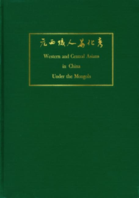 Western and Central Asians in China Under the Mongols Translated and Annotated by Ch'ien Hsing-Hai and L. Carrington Goodrich book cover