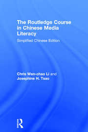 The Routledge Course in Chinese Media Literacy - 1st Edition book cover